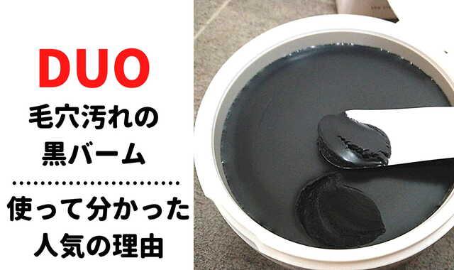 duo黒口コミ